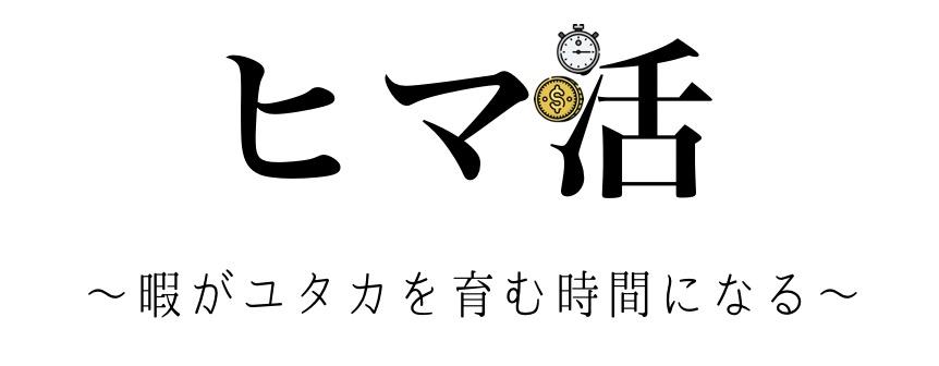 ヒマ活.com