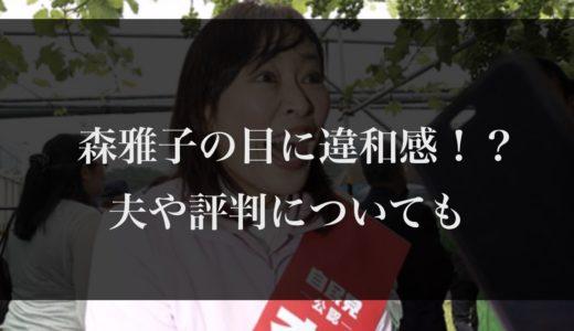 森雅子法務大臣の目に違和感…!夫や評判は?