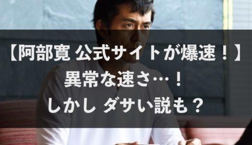 阿部寛HPは速い軽いがダサい説?ファン作成説に2chで通信制限でも爆速と話題!