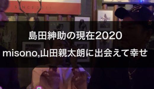 島田紳助の今現在2020ロン毛→短髪!姿や写真は?収入や資産はどれくらい?