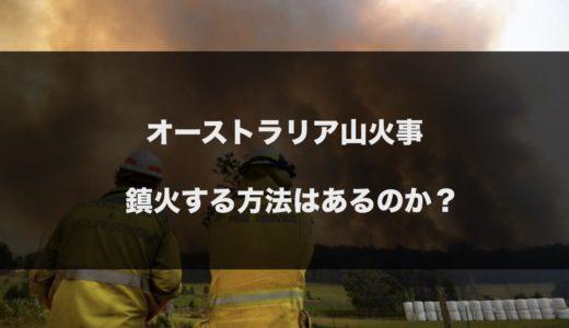 オーストラリア山火事の鎮火方法はあるのか?